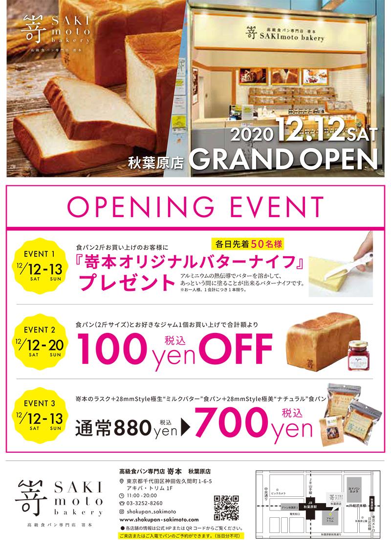秋葉原店のオープン企画告知ポスター