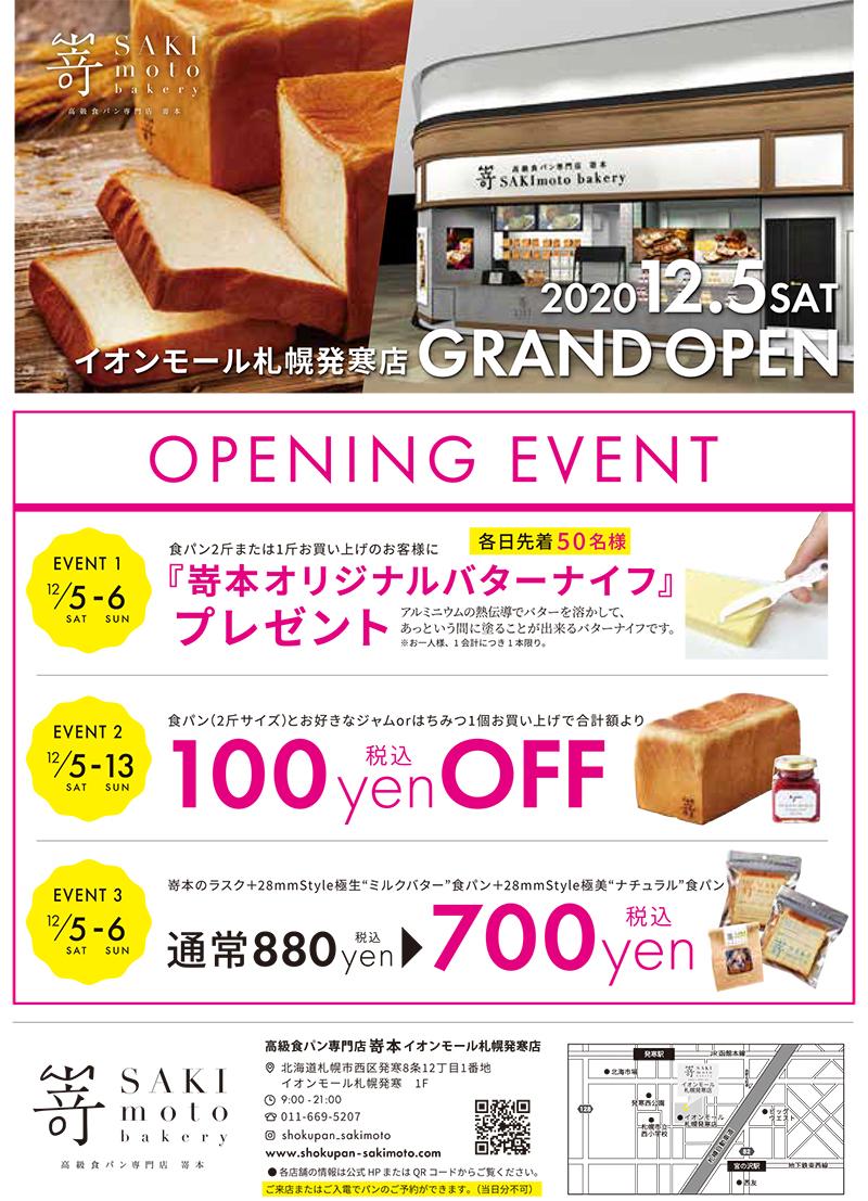イオンモール札幌発寒店のオープン企画告知ポスター