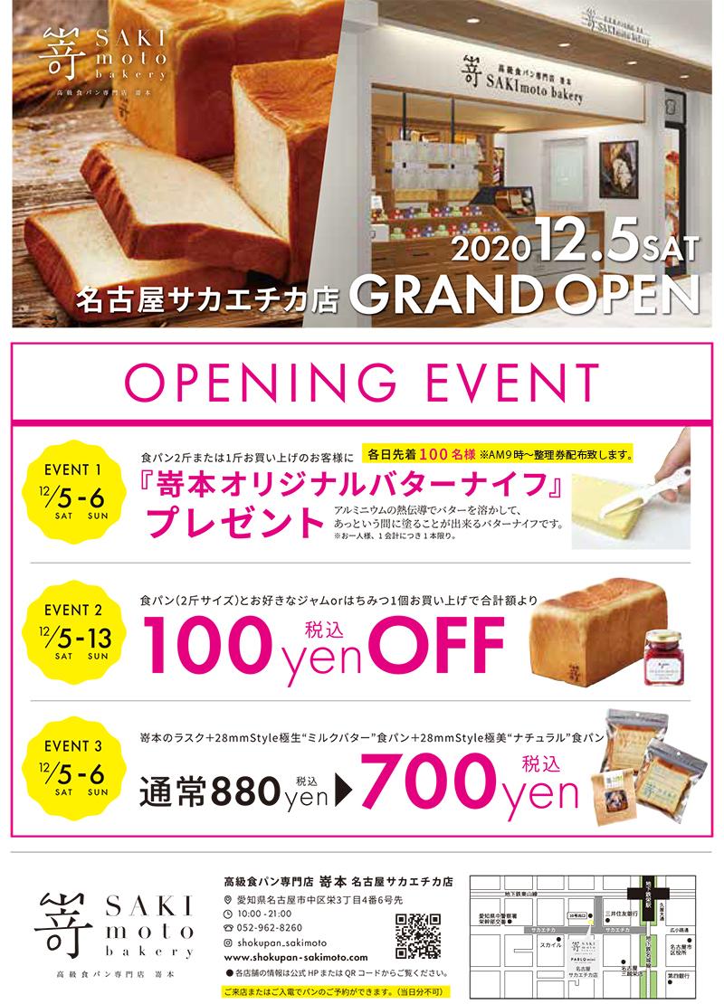 名古屋サカエチカ店のオープン企画告知ポスター