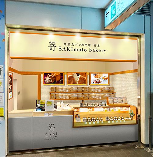 高級食パン専門店 嵜本 秋葉原店のイメージ画像