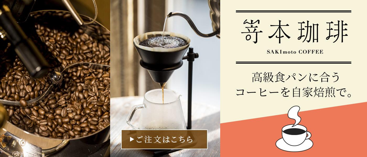 【PC用】嵜本珈琲のカラーミーショップをご紹介したバナー