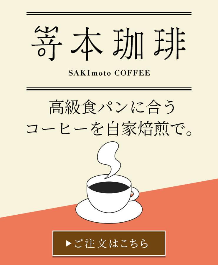 【スマホ用】嵜本珈琲のカラーミーショップをご紹介したバナー