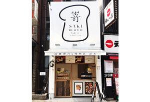 大阪堂島店