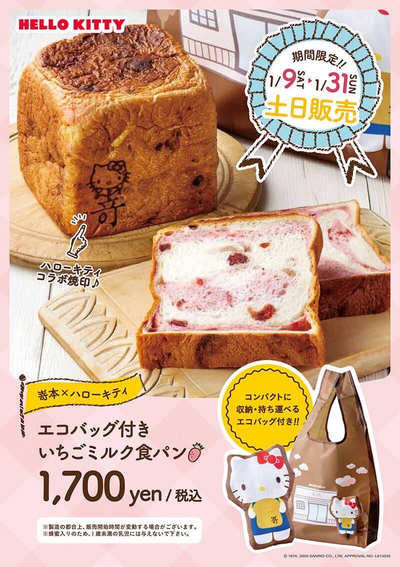 嵜本×ハローキティ エコバッグ付き いちごミルク食パン のチラシ画像