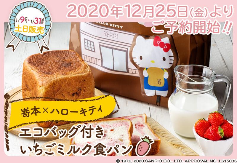 【期間限定】2020年12月25日(金)よりご予約開始!『嵜本×ハローキティ エコバッグ付き いちごミルク食パン 』が登場します。をご紹介したNEWS記事のタイトル画像です