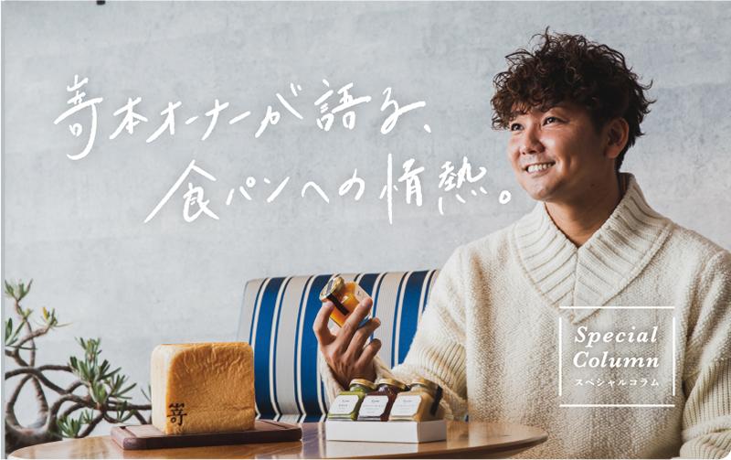 嵜本オーナーが語る食パンへの情熱。スペシャルコラムVol.1のタイトル画像