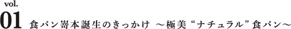 """【タイトル】Vol.1食パン嵜本誕生のきっかけ~極美""""ナチュラル""""食パン~"""