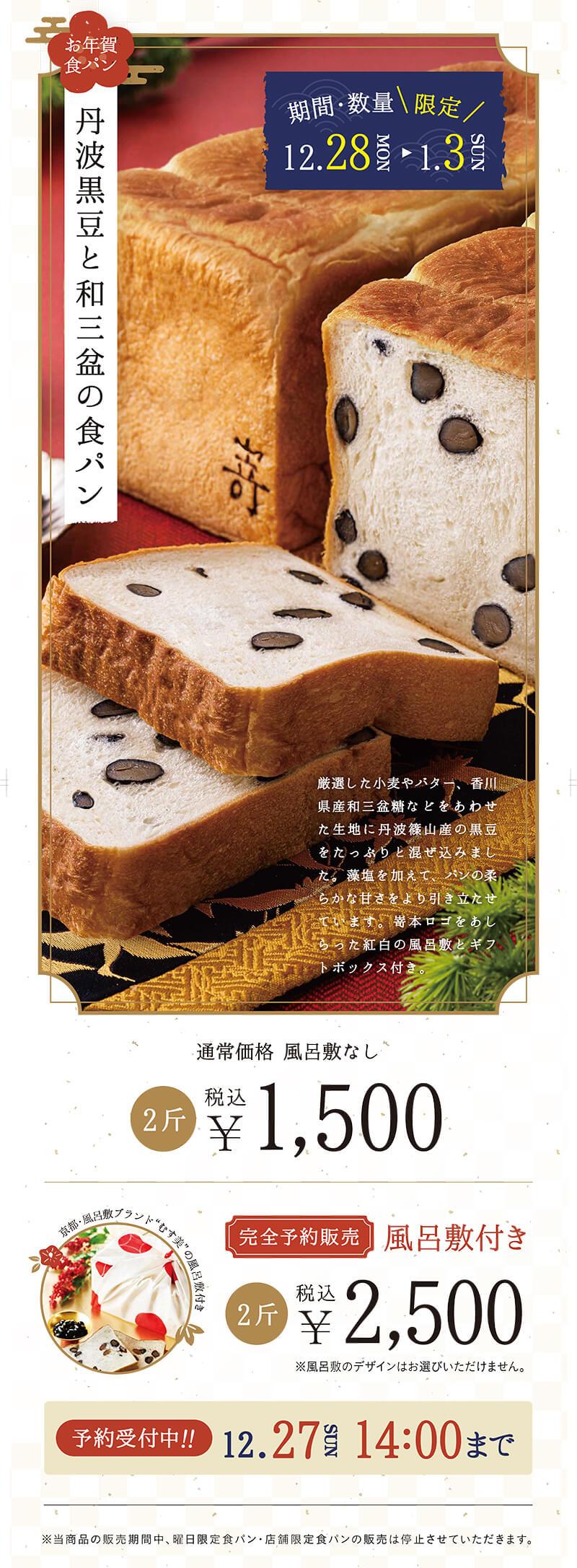 『丹波黒豆と和三盆の食パン』のチラシ画像