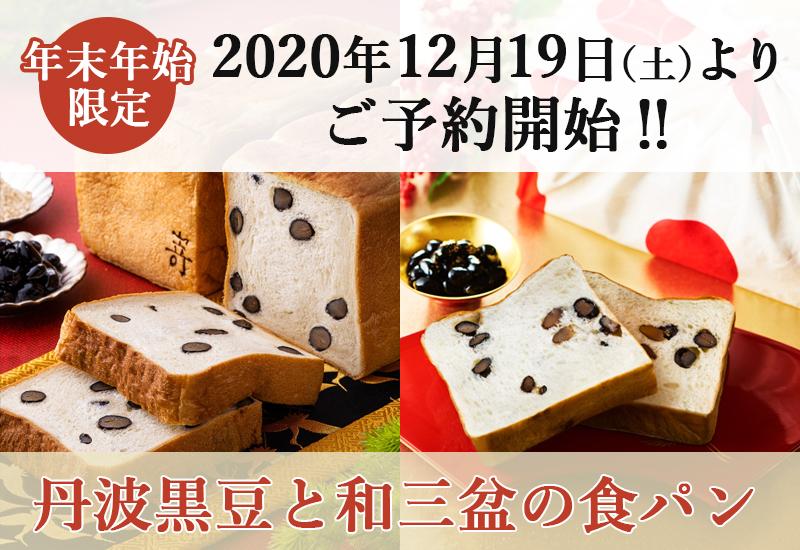 【年末年始限定】2020年12月19日(土)よりご予約開始!『丹波黒豆と和三盆の食パン』をご紹介したNEWS記事のタイトル画像です。