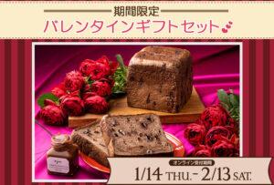 【期間・数量限定】2021年1月14日(木)よりご予約開始!『スイートハニーショコラ食パン+ハイカカオチョコミルクバターパール セット』が登場します。