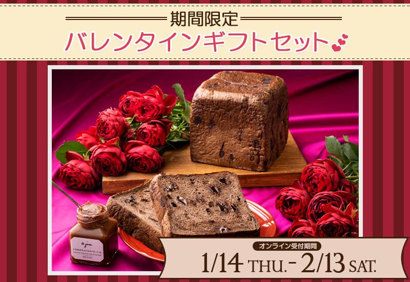 【期間・数量限定】2021年1月14日(木)よりご予約開始!『スイートハニーショコラ食パン+ハイカカオチョコミルクバターパール セット』が登場します。その内容をご紹介したNEWS記事のタイトル画像です
