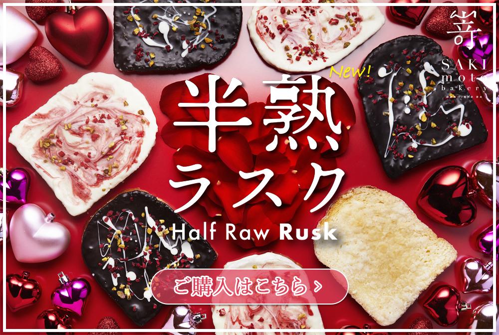 サクッとジュワっと新食感のバレンタインスイーツ<半熟ラスク>。画像をクリックで公式オンラインストアにてご購入いただけます。