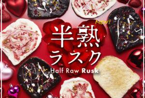 バレンタインシーズンに向けた新食感のギフト食パン<半熟ラスク>3種の期間限定販売を開始いたします。