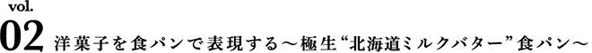 """【タイトル】Vol.2洋菓子を食パンで表現する〜極生""""ミルクバター""""食パン〜"""