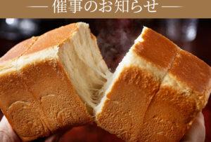 10月30日(土)よりイオンモール筑紫野店の『第6回パン collection』にて嵜本の食パンを販売いたします。