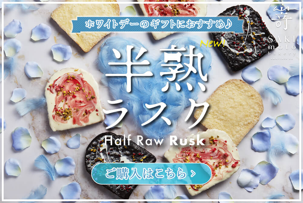 【ホワイトデーのギフトにおすすめ♪】新食感のギフト食パン<3種の半熟ラスク>通販でのご購入はこちら→