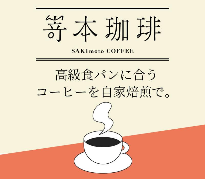 【嵜本珈琲がオープン!】高級食パンに合う コーヒーを自家焙煎で。
