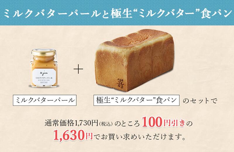 """【4月限定 おすすめジャムセット】極生""""ミルクバター""""食パン+ミルクバターパール"""