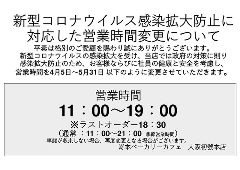 【ベーカリーカフェ 大阪初號本店】営業時間変更の内容