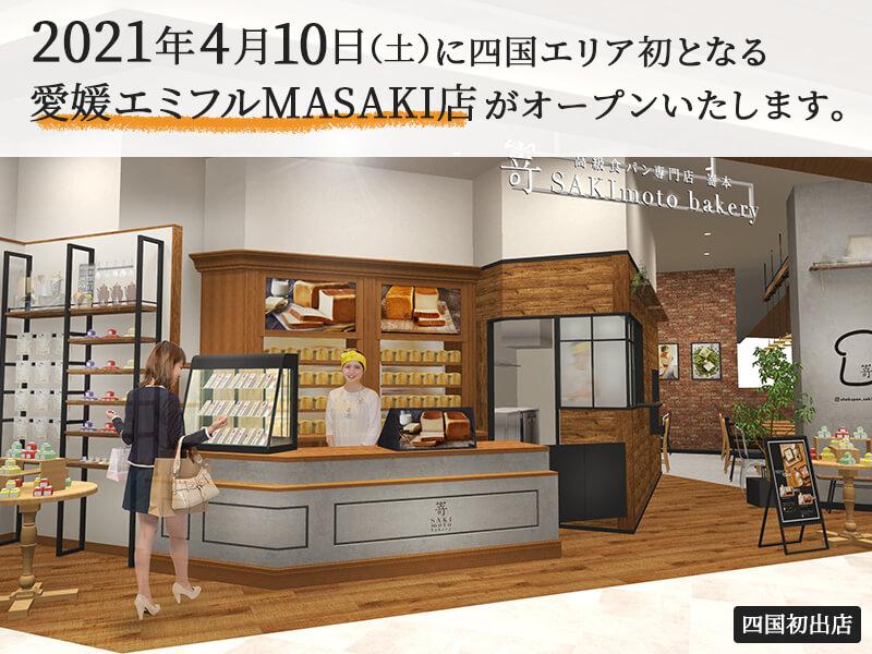 2021年4月10日(土)に四国エリア初となる愛媛エミフルMASAKI店がオープン!四国初出店!