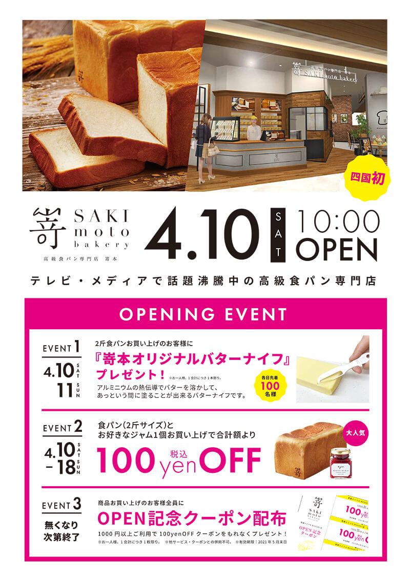 愛媛エミフルMASAKI店のオープン企画のチラシ