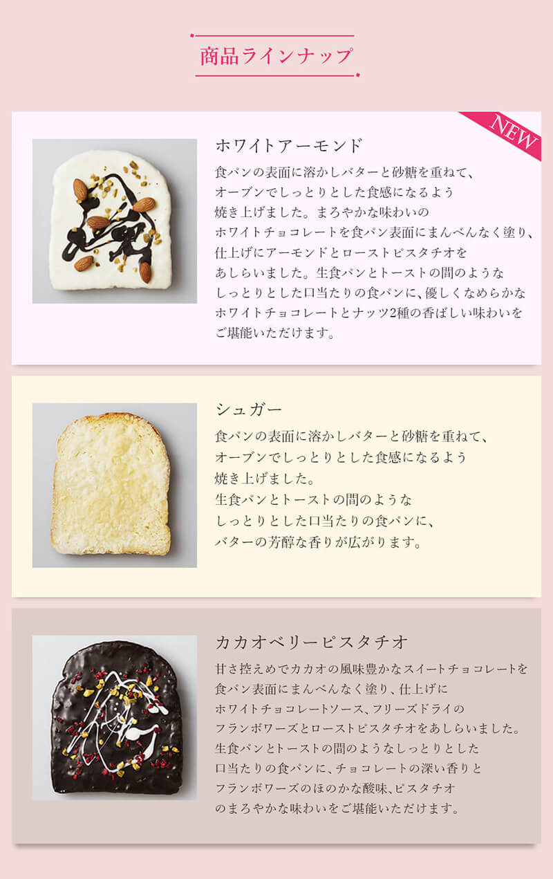 <半熟ラスク>新作「ホワイトアーモンド」を含めた3種の商品紹介画像03