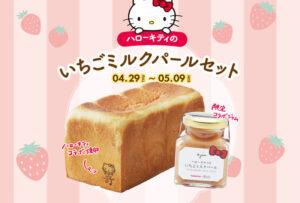 【期間限定】2021年4月15日(木)よりご予約開始!『嵜本×ハローキティ エコバッグ付きの食パン&ミルクジャムセット』が登場します。