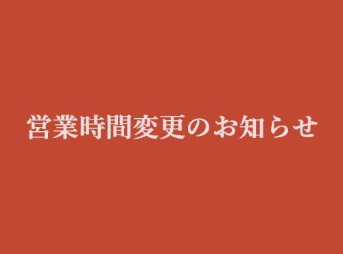 【イオンモール札幌発寒店】営業時間変更のお知らせ