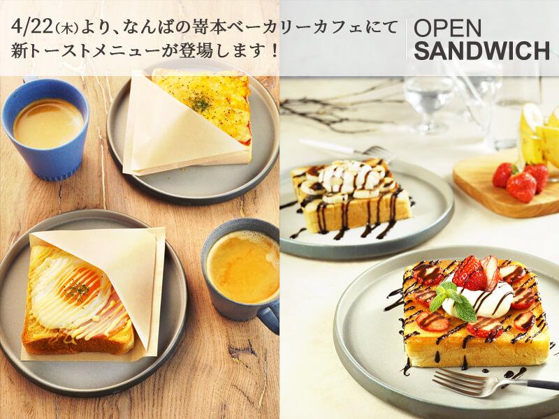 4/22(木)より、なんばの嵜本ベーカリーカフェにて新トーストメニューが登場します!