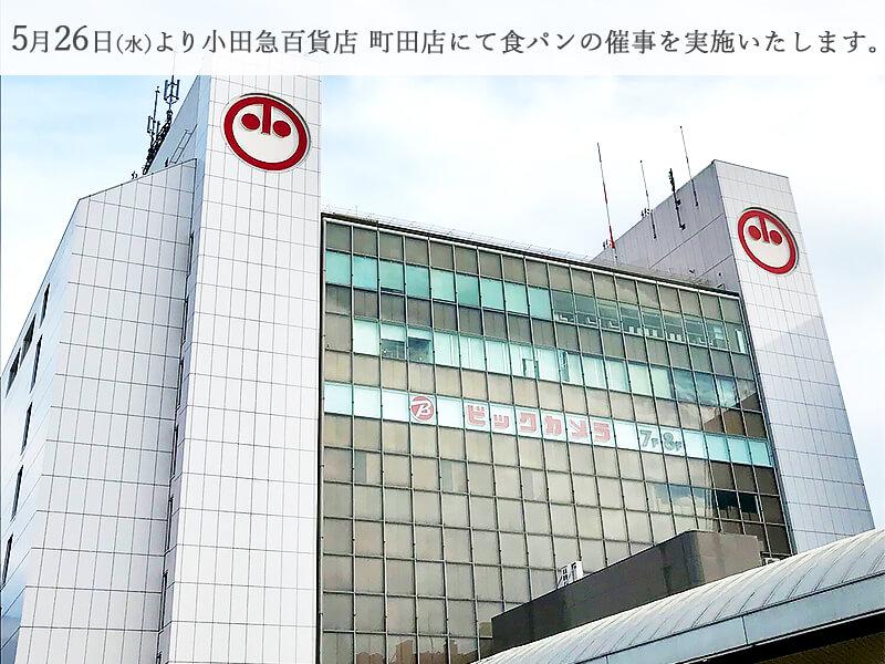 5月26日(水)より小田急百貨店 町田店にて食パンの催事を実施いたします。