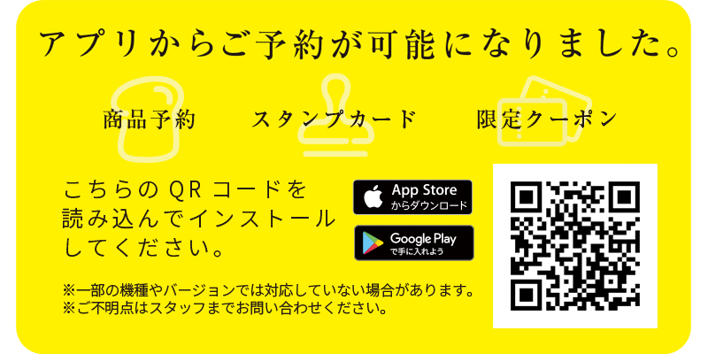 嵜本アプリからご予約が可能になりました。ダウンロードはこちらから