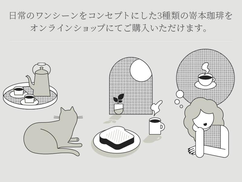 日常のワンシーンをコンセプトにした3種類の嵜本珈琲をオンラインショップにてご購入いただけます。