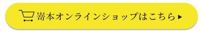 嵜本オンラインショップはこちら→