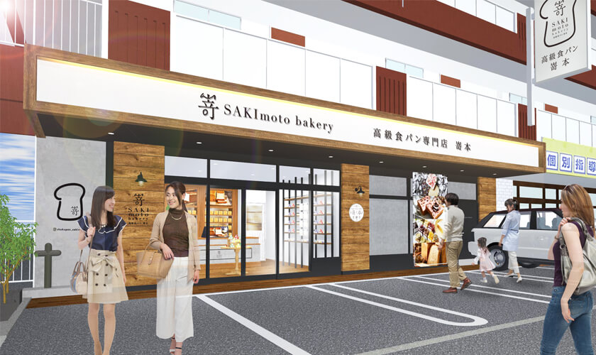 高級食パン専門店 嵜本 静岡三島銀杏並木店のイメージ