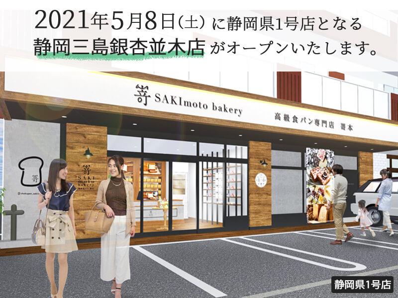 """""""2021年5月8日(土)静岡県1号店となる『高級食パン専門"""