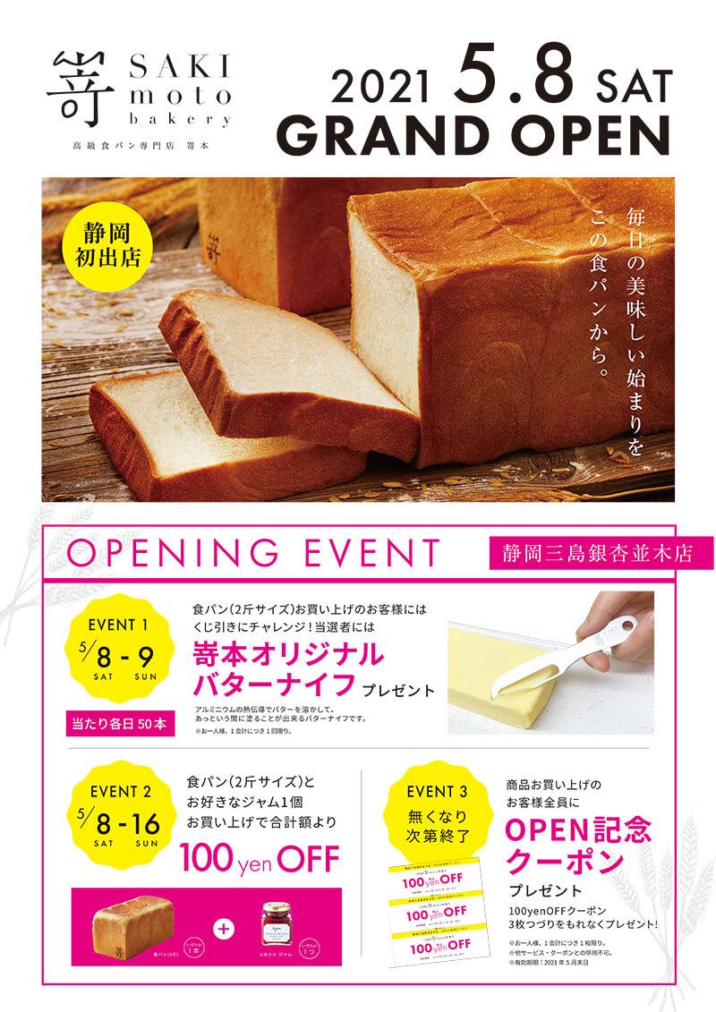 静岡三島銀杏並木店オープン企画のチラシ