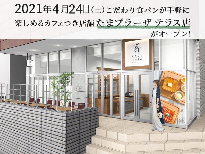 2021年4月24日(土)こだわり食パンが手軽に楽しめるカフェつき店舗『たまプラーザ テラス店』がオープン!