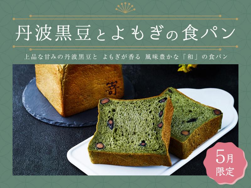 【期間・数量限定】2021年4月23日(金)よりご予約開始!『丹波黒豆とよもぎの食パン』が登場します。