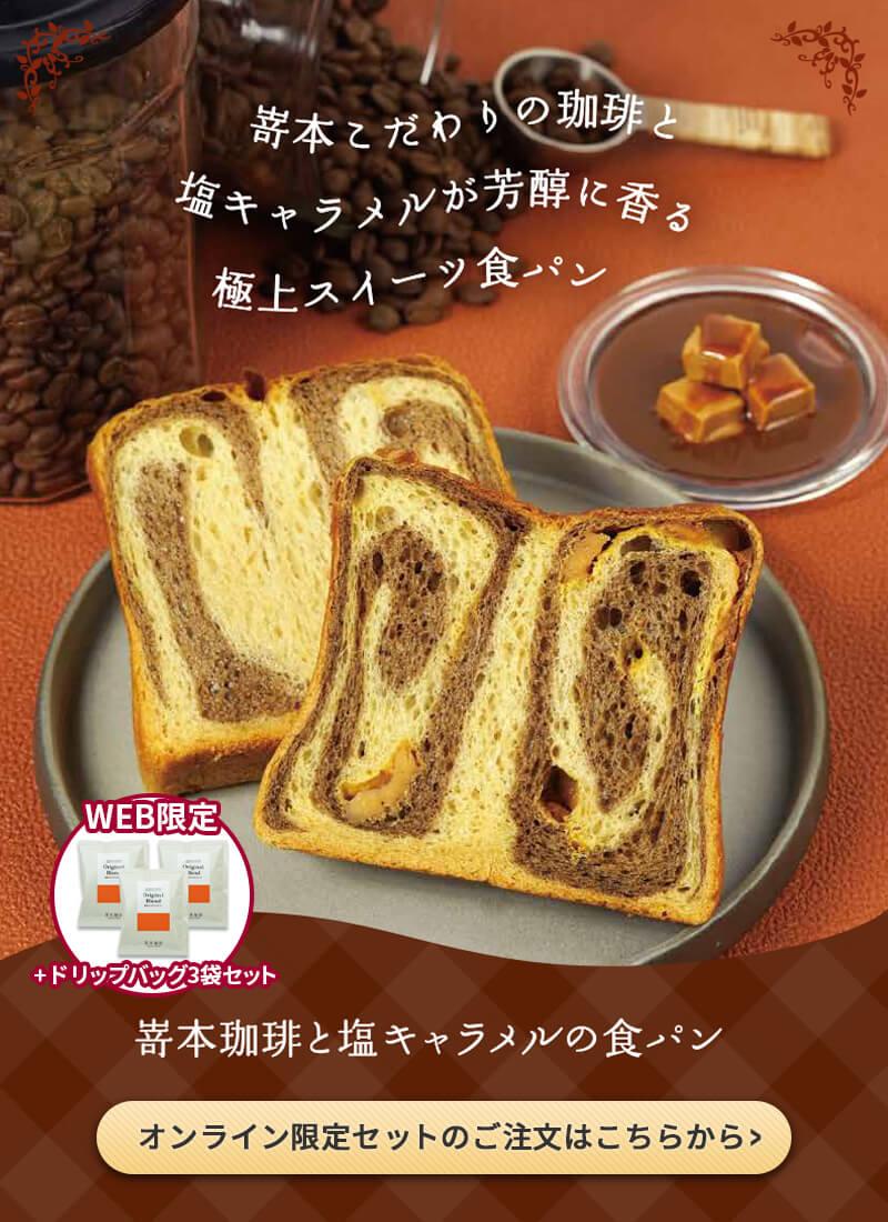嵜本珈琲と塩キャラメルの食パン