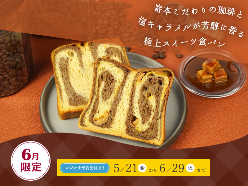 【期間・数量限定】2021年5月21日(金)よりご予約開始!『嵜本珈琲と塩キャラメルの食パン』が登場します。
