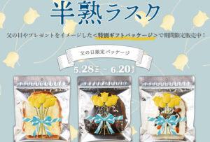 2021年5月28日(金)より新食感のギフト食パン<半熟ラスク>の父の日ギフトパッケージver.3種を期間限定販売いたします。