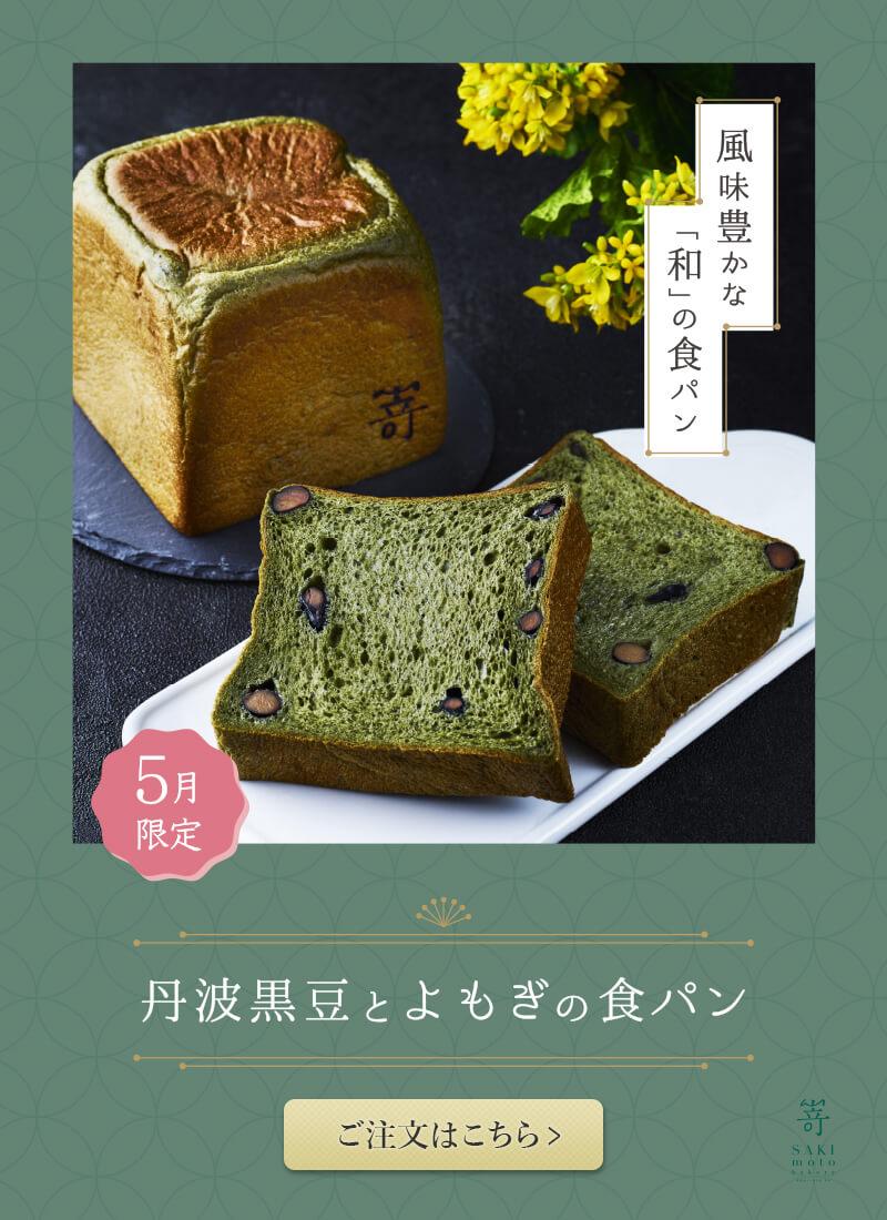 丹波黒豆とよもぎの食パン