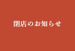 【大阪梅田茶屋町店】閉店のお知らせ
