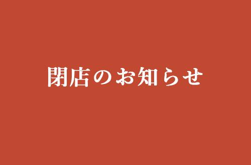 【なんばCITY店】閉店のお知らせ
