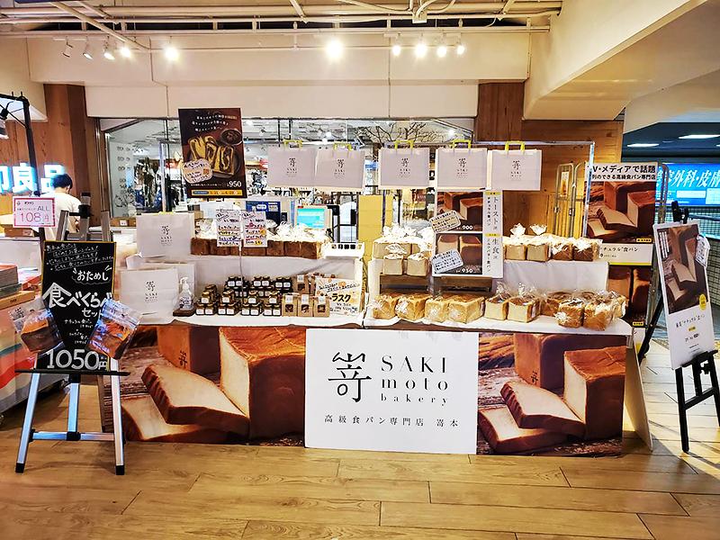 京阪百貨店 ひらかた店の催事の様子