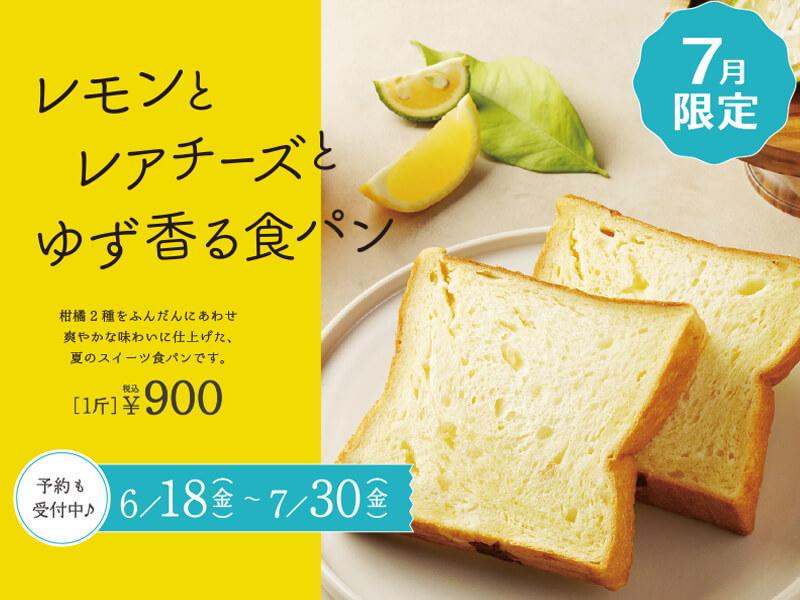 【期間・数量限定】2021年6月18日(金)よりご予約開始!『レモンとレアチーズとゆず香る食パン』が登場します。