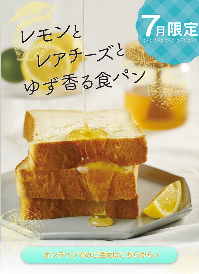 レモンとレアチーズとゆず香る食パンのオンラインショップページはこちらから