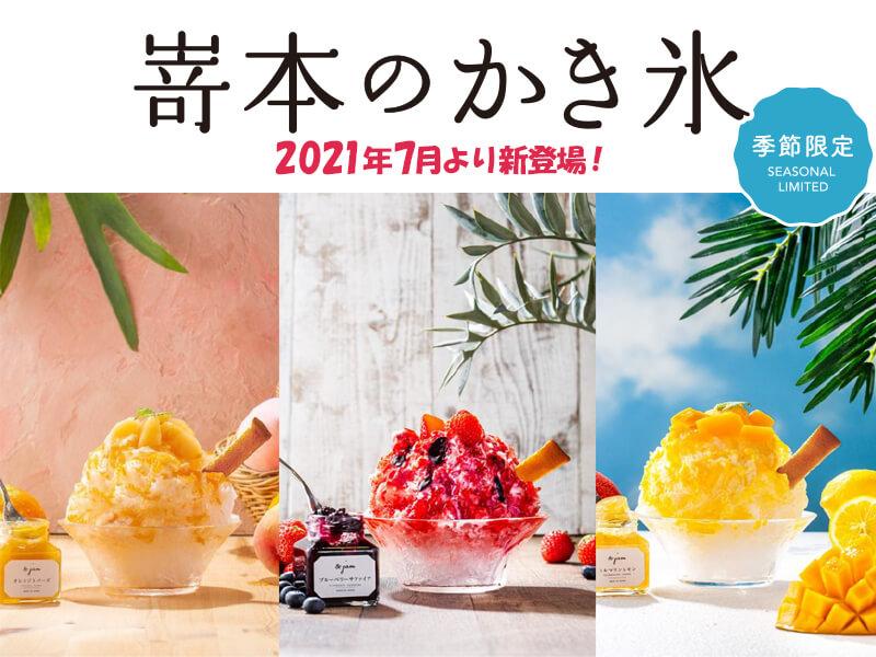 【2021年7月1日(木)】よりベーカリーカフェのサマーメニュー「嵜本のかき氷」3種が新登場!