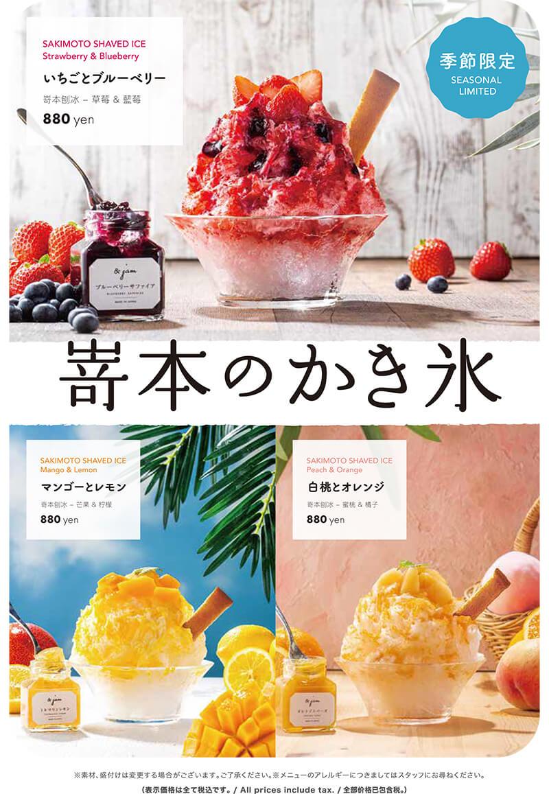 嵜本のかき氷の販促用ポスター