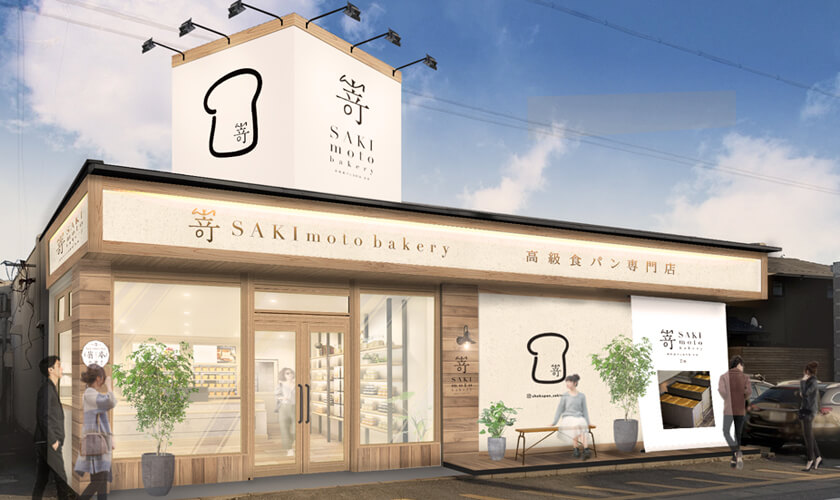 高級食パン専門店 嵜本 滋賀草津店の店舗画像